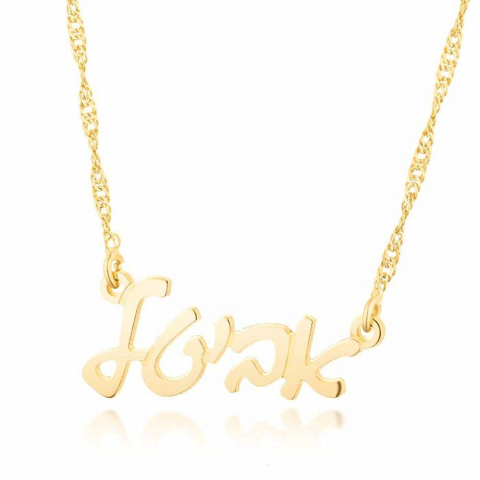 שרשרת שם בעברית קלאסית בציפוי זהב