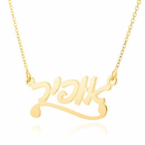 שרשרת שם בעברית מעוצבת בציפוי זהב