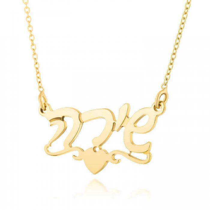 שרשרת שם בעברית עם לב בציפוי זהב