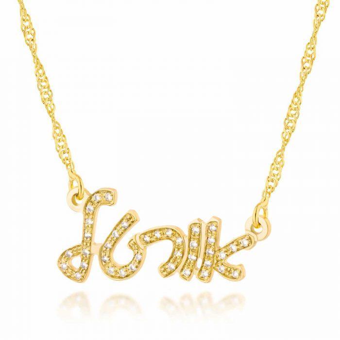 שרשרת שם בעברית קלאסית משובצת יהלומים בזהב