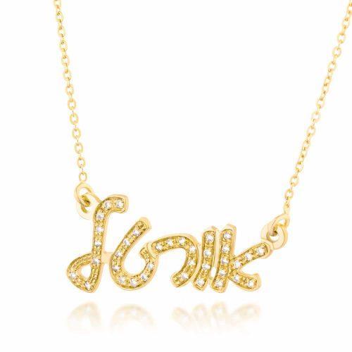 שרשרת שם קלאסית משובצת בעברית בכתב ציפוי זהב