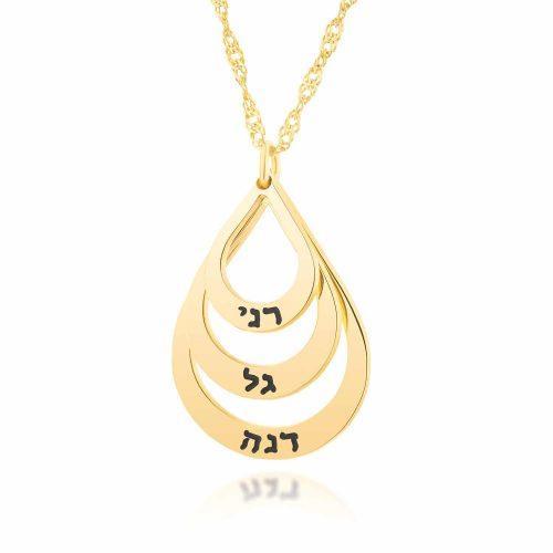שרשרת טיפות עברית מעוצבת בציפוי זהב