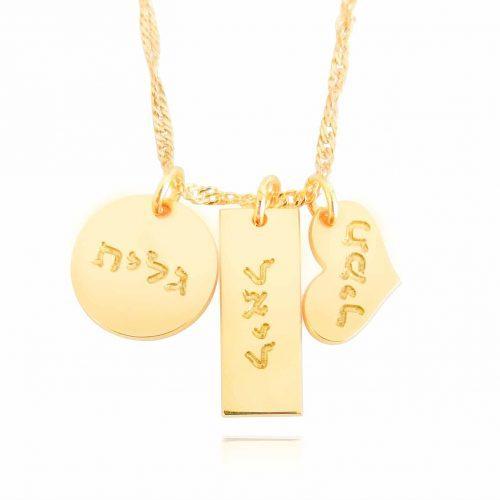 שרשרת עיגול לב ומלבן עברית בציפוי זהב