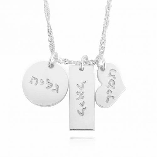 שרשרת עיגול לב ומלבן עברית מכסף 925