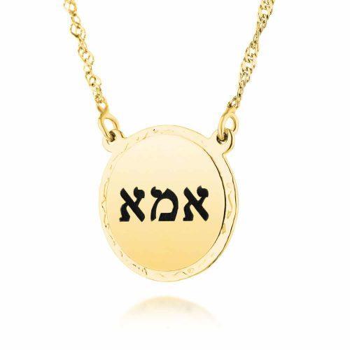 שרשרת חותם עם עיטור סביב עברית בציפוי זהב