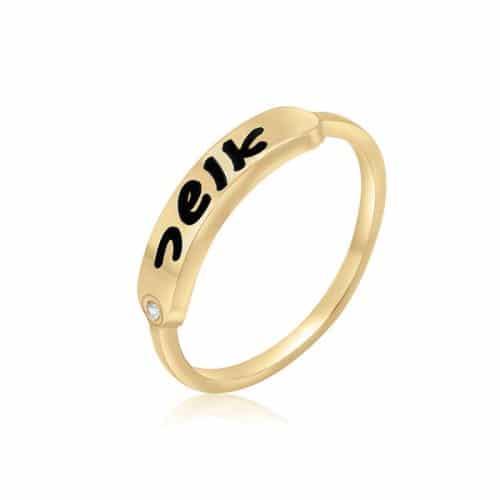 טבעת שם עדינה משובצת