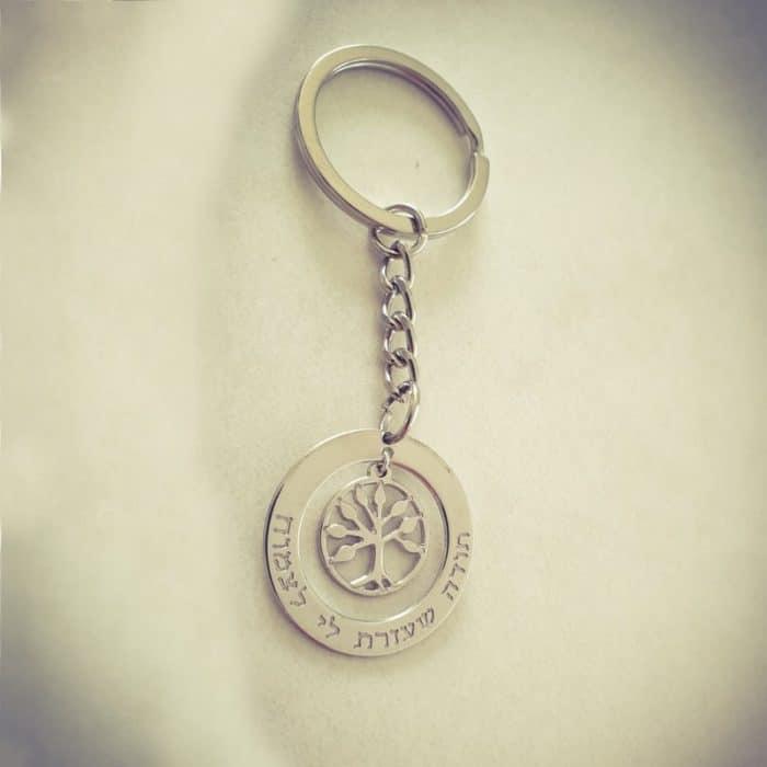מחזיק מפתחות בשילוב עץ והקדשה אישית